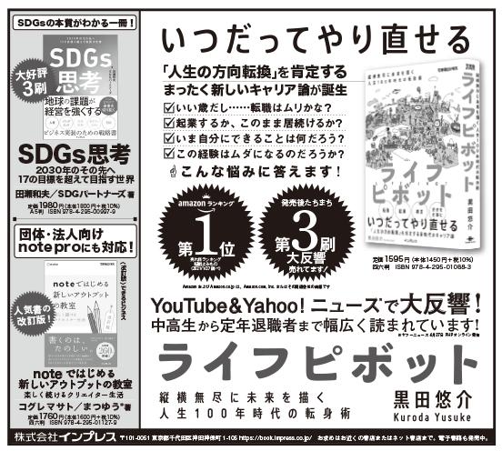 5月31日日経新聞掲載広告