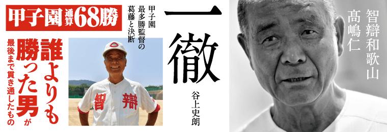 一徹 智辯和歌山 髙嶋仁 甲子園最多勝監督の葛藤と決断