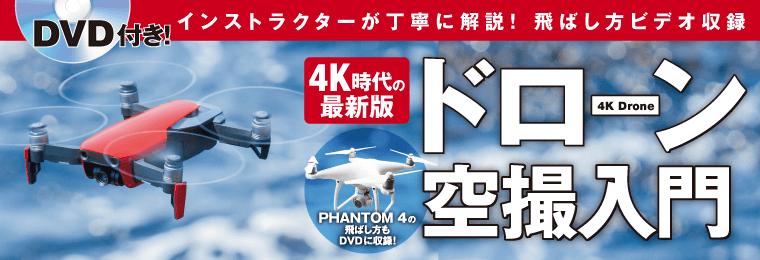 4K時代の最新版 ドローン空撮入門