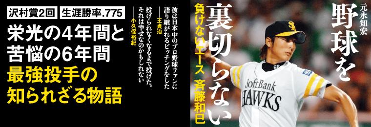 野球を裏切らない 負けないエース 斉藤和巳