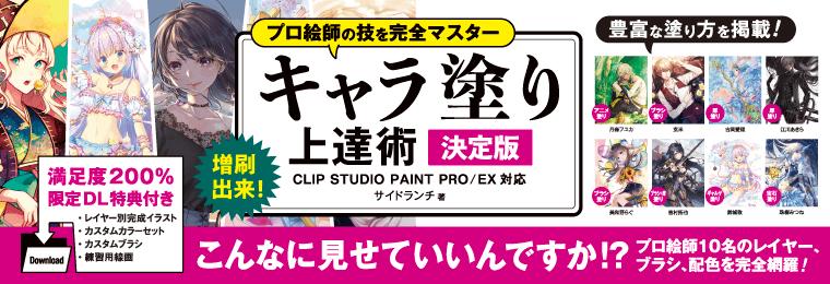 プロ絵師の技を完全マスター キャラ塗り上達術 決定版 CLIP STUDIO PAINT PRO/EX対応