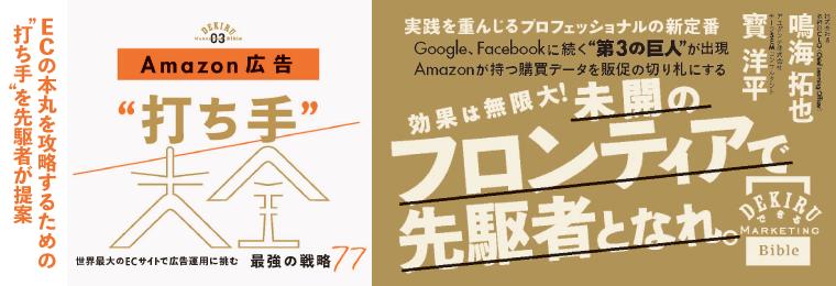 """Amazon広告""""打ち手""""大全 世界最大のECサイトで広告運用に挑む 最強の戦略77(できるMarketing Bible)"""