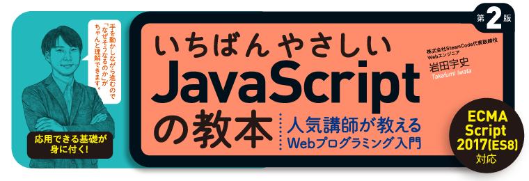 いちばんやさしいJavaScriptの教本 第2版 ECMAScript 2017(ES8)対応 人気講師が教えるWebプログラミング入門