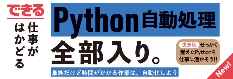 できる 仕事がはかどるPython自動処理 全部入り。