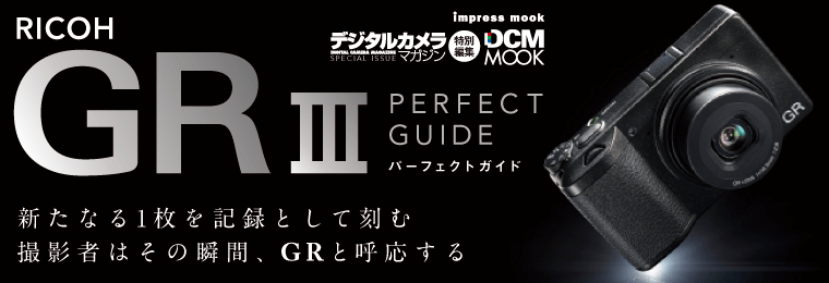 RICOH GR Ⅲ PERFECT GUIDE