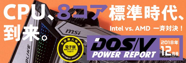 DOS/V POWER REPORT 2018年12月号