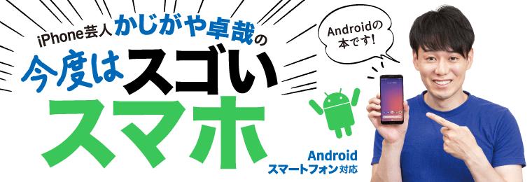 iPhone芸人かじがや卓哉の今度はスゴいスマホ Androidスマートフォン対応