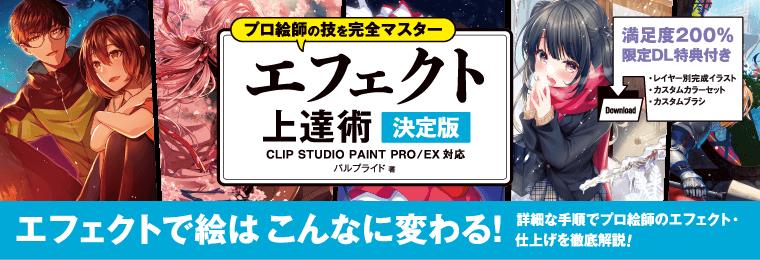 プロ絵師の技を完全マスター エフェクト上達術 決定版 CLIP STUDIO PAINT PRO/EX対応