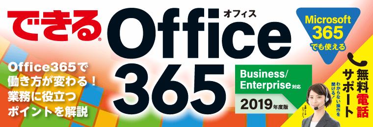 できるOffice 365 Business/Enterprise対応 2019年度版