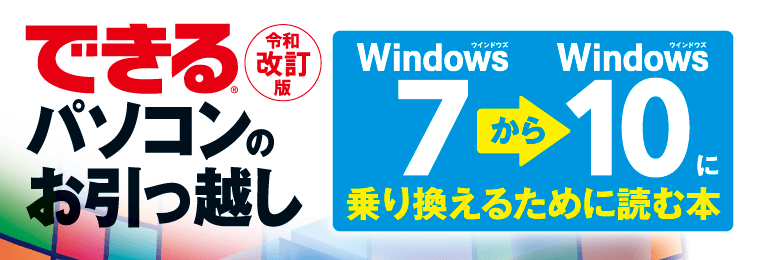 できるパソコンのお引っ越し Windows 7からWindows 10に乗り換えるために読む本 令和改訂版