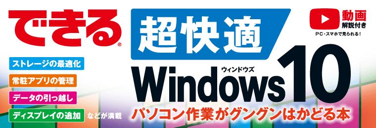 できる 超快適windows 10 パソコン作業がグングンはかどる本