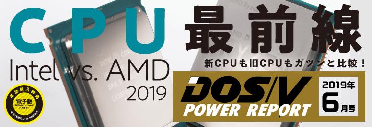 DOS/V POWER REPORT 2019年6月号