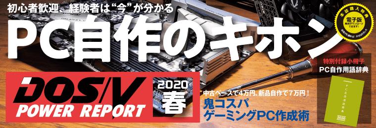 DOS/V POWER REPORT 2020年春号