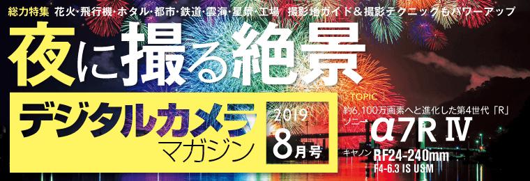デジタルカメラマガジン 2019年8月号