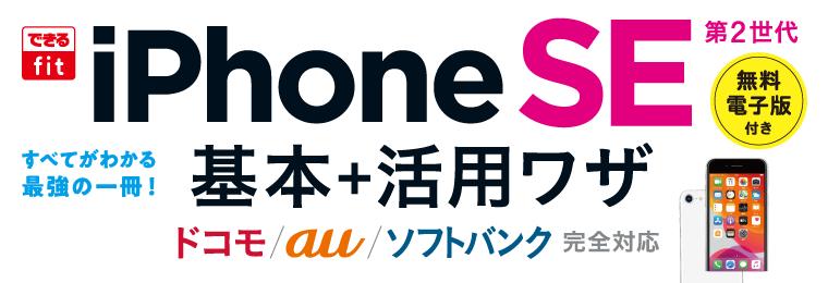 できるfit iphone se 第2世代 基本+活用ワザ ドコモ/au/ソフトバンク完全対応