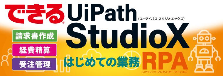 できるUiPath Studio X はじめての業務RPA
