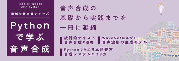 Pythonで学ぶ音声合成 機械学習実践シリーズ