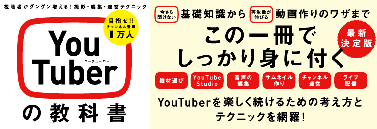 YouTuberの教科書 視聴者がグングン増える! 撮影・編集・運営テクニック