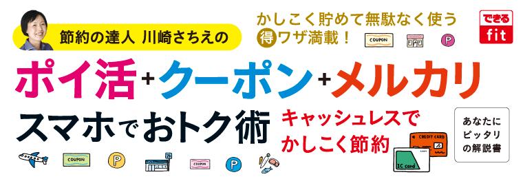 できるfit 節約の達人川崎さちえの ポイ活+クーポン+メルカリ スマホでおトク術