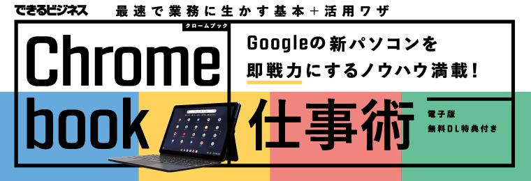 Chromebook仕事術 最速で業務に生かす基本+活用ワザ(できるビジネス)