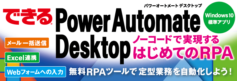 できるPower Automate Desktop ノーコードで実現するはじめてのRPA