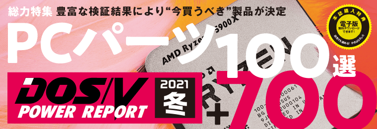 DOS/V POWER REPORT 2021年冬号