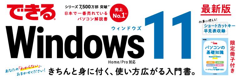 できるWindows 11