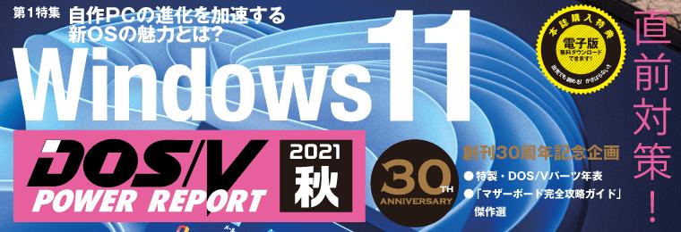 DOS/V POWER REPORT 2021年秋号