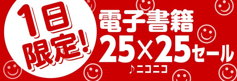 電子書籍 25×25(ニコニコ)セール
