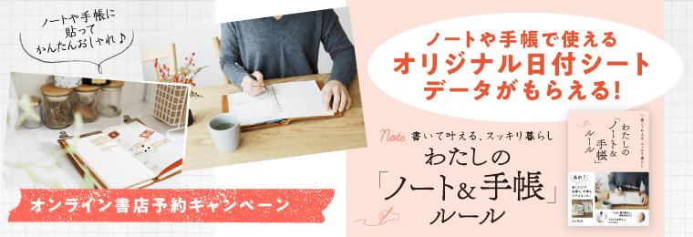 画像:『書いて叶える、スッキリ暮らし わたしの「ノート・手帳」ルール』予約キャンペーン