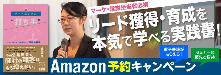 """画像:「リードビジネス""""打ち手""""大全」Amazon予約キャンペーン"""