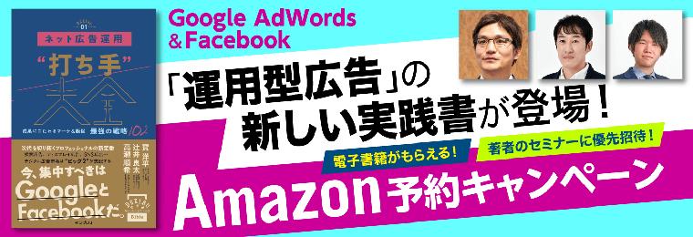 """画像:「ネット広告運用""""打ち手""""大全」Amazon予約キャンペーン"""