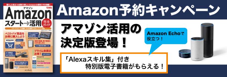『できるAmazon スタート→活用 完全ガイド』Amazon予約キャンペーン