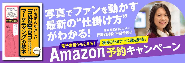 画像:「いちばんやさしいInstagramマーケティングの教本」Amazon予約キャンペーン