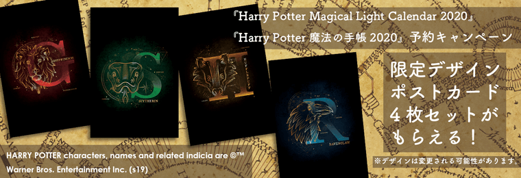 『Harry Potter Magical Light Calendar 2020』『Harry Potter 魔法の手帳 2020』予約キャンペーン
