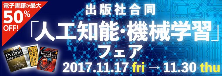 出版社合同「人工知能・機械学習」フェア