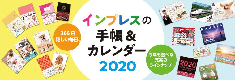 インプレスカレンダー&手帳2020