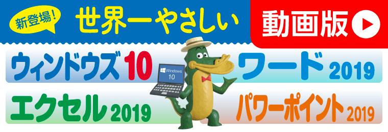 【動画で学ぶ!】windows 7から らくらく乗換 windows 10入門(インプレスカレッジ)