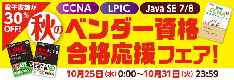 画像:CCNA・LPIC・Java SE 7/8 秋のベンダー資格合格応援フェア