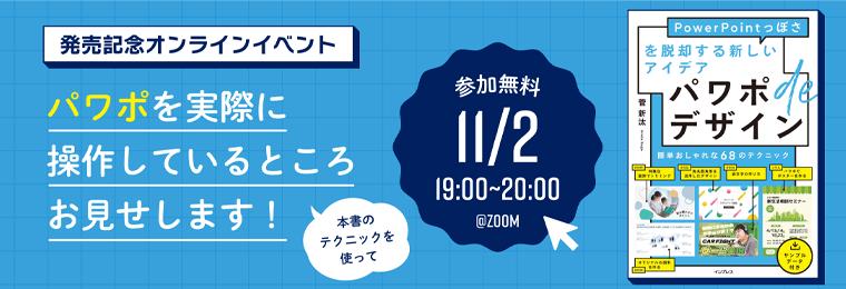 『パワポdeデザイン』発売記念オンラインイベント
