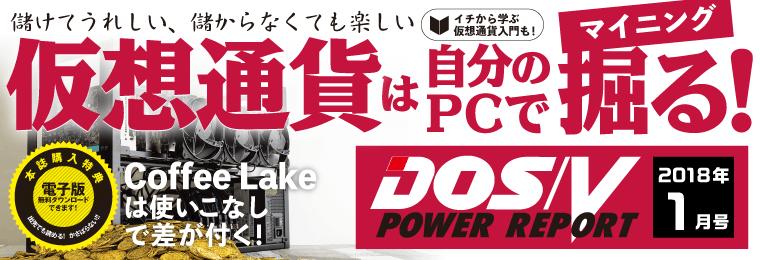 DOS/V POWER REPORT 2017年12月号