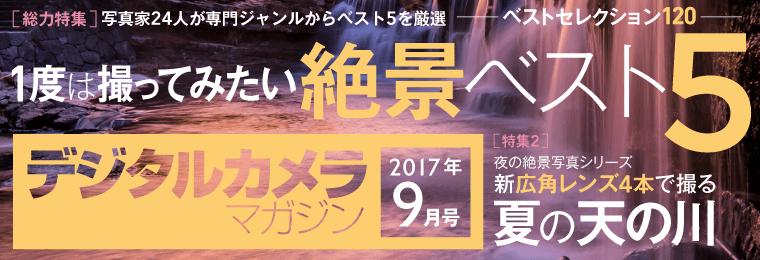デジタルカメラマガジン 2017年9月号