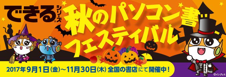 できるシリーズ 秋のパソコン書フェスティバル