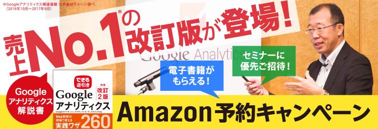 「できる逆引き Googleアナリティクス 増補改訂2版」Amazon予約キャンペーン