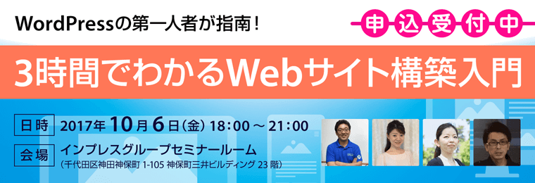 WordPressの第一人者が指南!3時間でわかる Webサイト構築入門