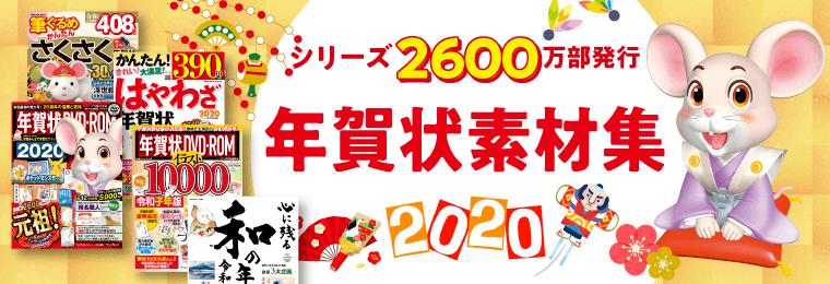 インプレス年賀状2020