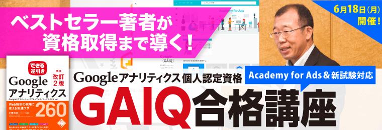 画像:ベストセラー著者が資格取得まで導く!Googleアナリティクス個人認定資格(GAIQ)合格講座