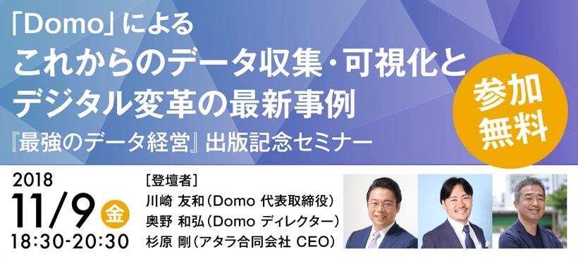 画像:「Domo」によるこれからのデータ収集・可視化とデジタル変革の最新事例~『最強のデータ経営 個人と組織の力を引き出す究極のイノベーション「Domo」』出版記念セミナー