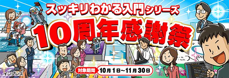 スッキリわかる入門シリーズ 10周年感謝祭